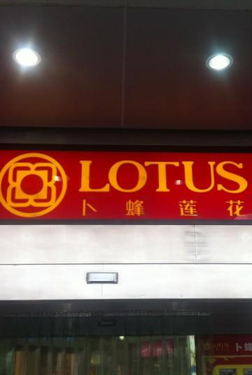 Shanghai Lotus