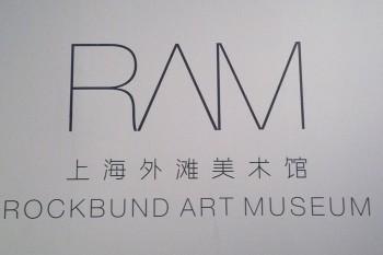 Lecture Daan Roosegaarde at RockBund Art Museum Shanghai