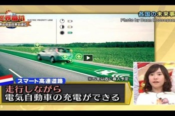 Smart Highway on Japan TV Show World Ranking