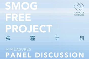 Smog Free symposium in Beijing